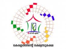 Kerala PDS (Kerala Public Distribution System)
